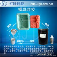 供应模具硅胶软模/开模硅胶