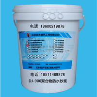 环氧树脂胶液(丙乳砂浆)聚丙烯酸酯乳液
