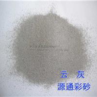 供应黑龙江外墙涂料彩砂,天然彩砂批发价格