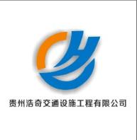 贵州浩奇交通设施工程有限公司