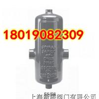 供应S5型斯派莎克汽水分离器