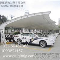 供应电动车棚/膜结构自行车棚/汽车棚/膜布