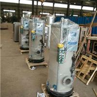 供应低压立式免检燃气蒸汽发生器