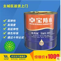 TWY-903高弹力聚氨酯防水涂料