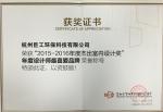 2015-2016年度杰出室内设计奖