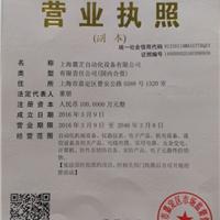 上海麓芷自动化设备有限公司
