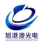 深圳市旭港澳光电有限公司