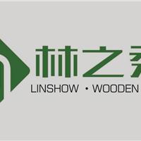上海林之秀木业有限公司河南运营中心