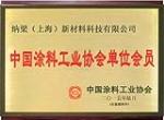 中国涂料工业协会会员单位