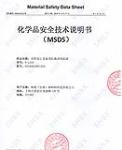 化学品安全说明MSDS