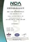 ISO9001:2008质量管理体系标砖