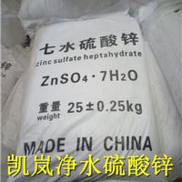 供应四川硫酸锌生产厂家