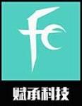 上海市赋承科技有限公司