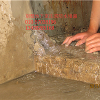 北京亿通防水工程有限公司