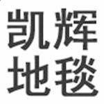 河南凯辉实业有限公司