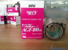 供应中兴化成高温胶带AGF-100FR