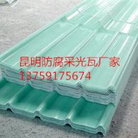 昆明FRP采光瓦 透明瓦 生产厂家