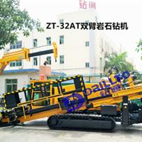 32AT双臂岩石钻机