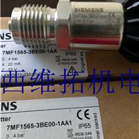 供应西门子压力变送器7MF1565-5BD00-1AA1