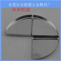 联盟化妆品铝盘配件厂