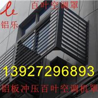 金华铝合金空调罩、衢州铝合金空调罩