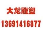 北京建龙鼎盛景观雕塑工程技术有限公司