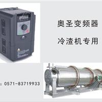 供应奥圣冷渣机专用变频器 环保 省电 节能