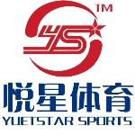 东莞市悦星体育设施有限公司