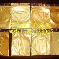 金色珠光粉在油漆油墨行业用途效果