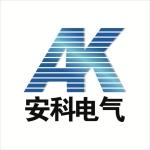 石家庄安科电气有限公司
