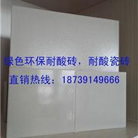 瓷制耐酸砖厂家供应陶瓷耐酸砖