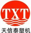 青岛天信泰塑料机械有限公司