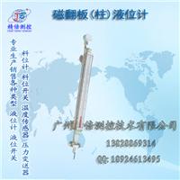供应广州精倍EFQ/UHZ系列强酸强碱液位计