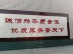廊坊福久环保科技有限公司