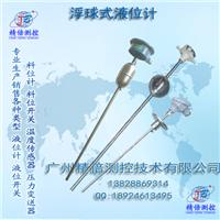 供应广州精倍EFG系列顶装不锈钢浮球液位计