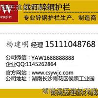 湖南远旺锌钢护栏型材有限公司
