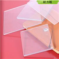 供应黑龙江厂家直销2mm 五年质保PC耐力板
