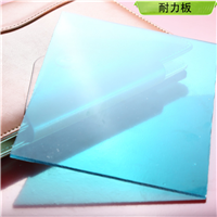 厂家直销PC耐力板 蓝色实心耐力板雨棚板