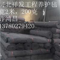 河北祥发工程养护毛毡、防水毛毡。