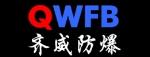 浙江齐威防爆电器有限公司