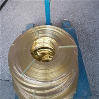 供应H68黄铜带 高精黄铜带 环保黄铜带