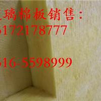 河北玻璃棉板生产厂家【神州集团、、建材】