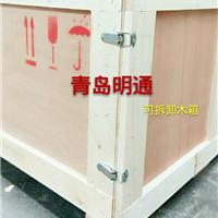 青岛明通专业的设备木箱包装