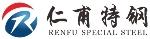上海仁甫特殊钢有限公司