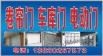 天津市北辰区巨人卷帘门维修服务部