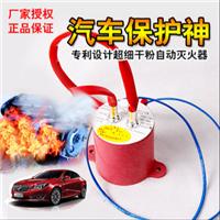 车用灭火装置_汽车自燃环保超细干粉灭火器