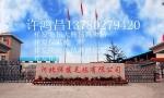 安新县东白庄祥发无纺布厂