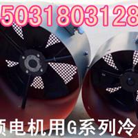 G71-400G 系列变频电机散热机供应批发