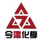 广州今鸿化学原料有限公司