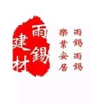 保定雨锡建筑材料贸易有限公司